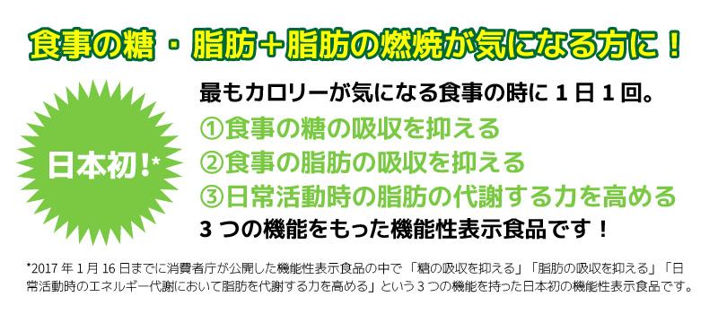 日本初3つの機能