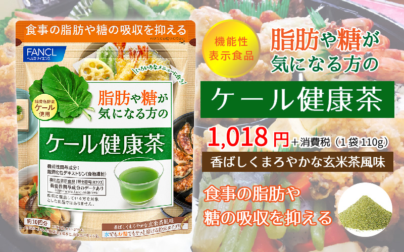 ※新発売!ケール健康茶