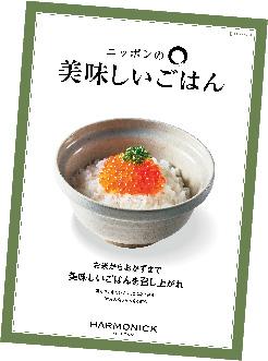 『日本の○ 美味しいごはん』