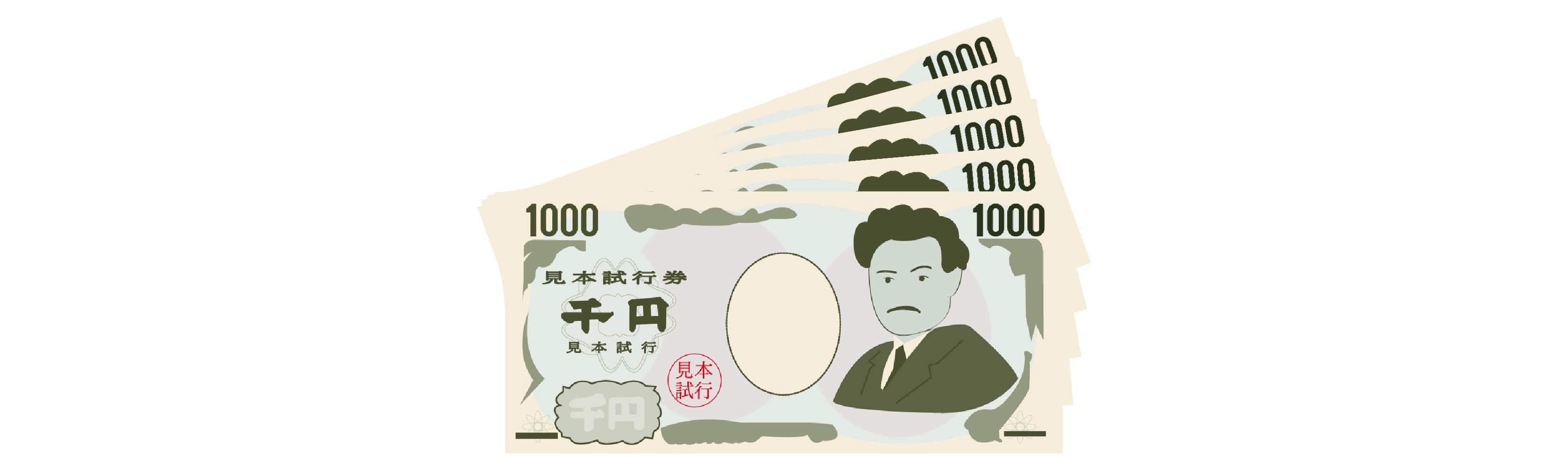 現金5000円キャッシュバック