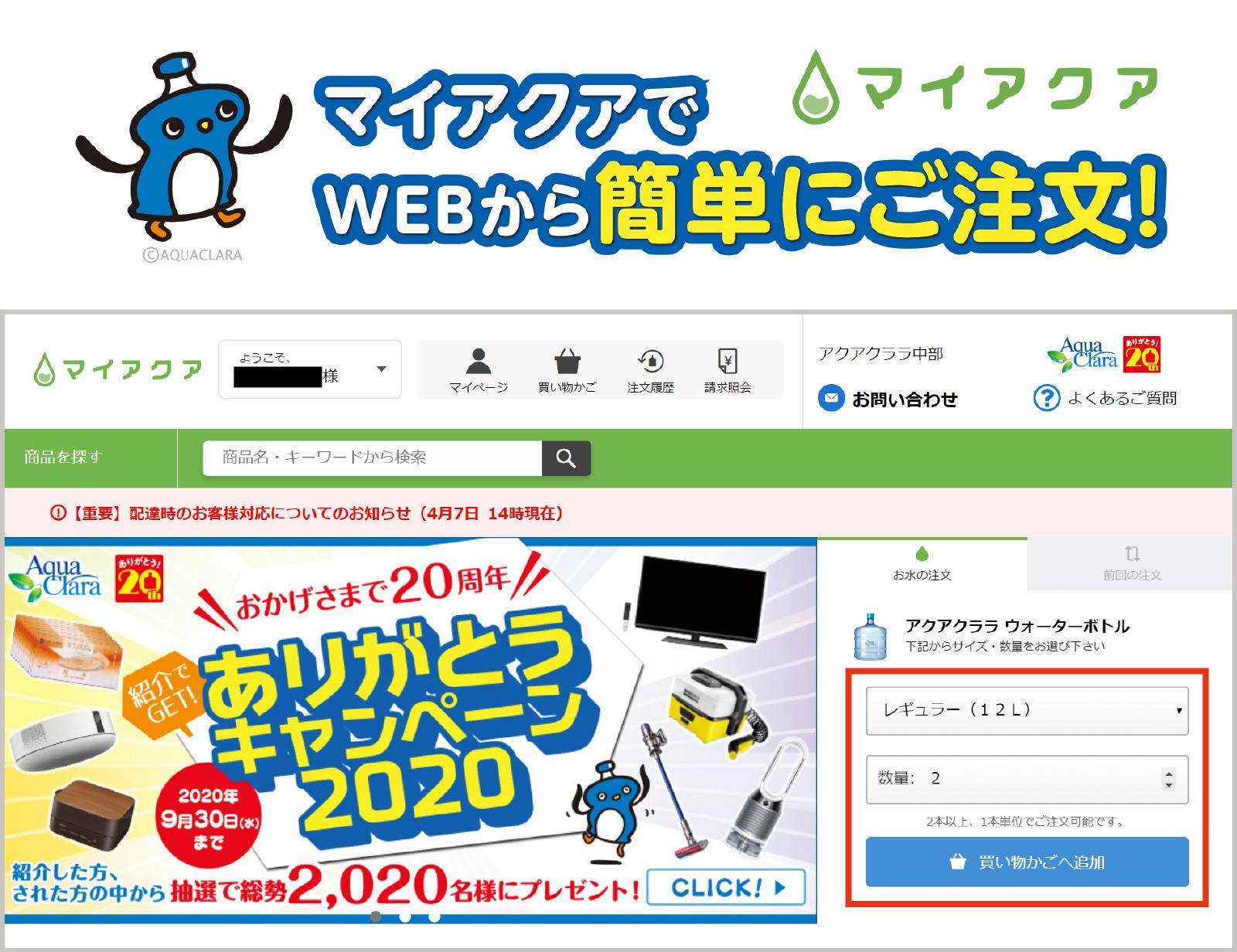 WEBから簡単注文